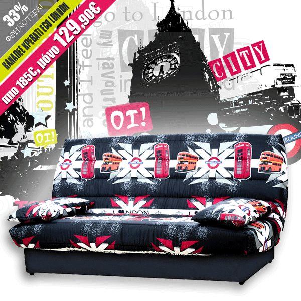 HomeMarkt Weekend Surprises! ΚΑΝΑΠΕΣ ΚΡΕΒΑΤΙ ΚΛΙΚ ΚΛΑΚ ECO LONDON ΜΕ ΑΠΟΘΗΚΕΥΤΙΚΟ ΧΩΡΟ, απο 185€, μόνο 129,90! Δείτε περισσότερα: http://homemarkt.gr/84A5613C.el.aspx