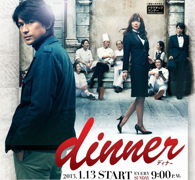 Dinner - JDrama ~ Eguchi Yosuke, Kurashina Kana
