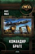 Читайте книгу Командир Браге (СИ), Мах Макс #onlineknigi #книга #буквы #stories