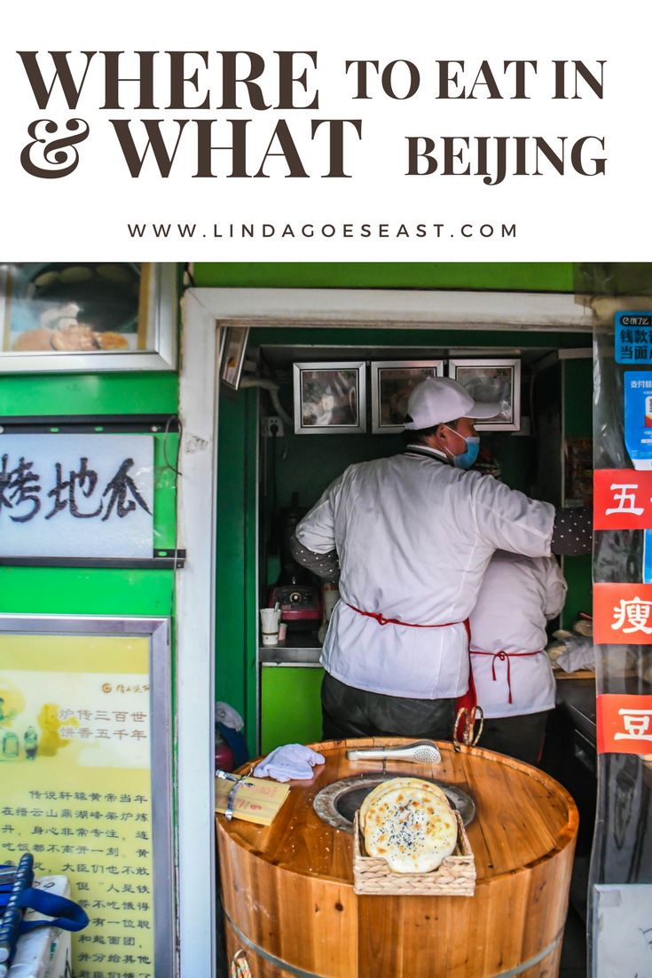 Where and What To Eat in Beijing (1)