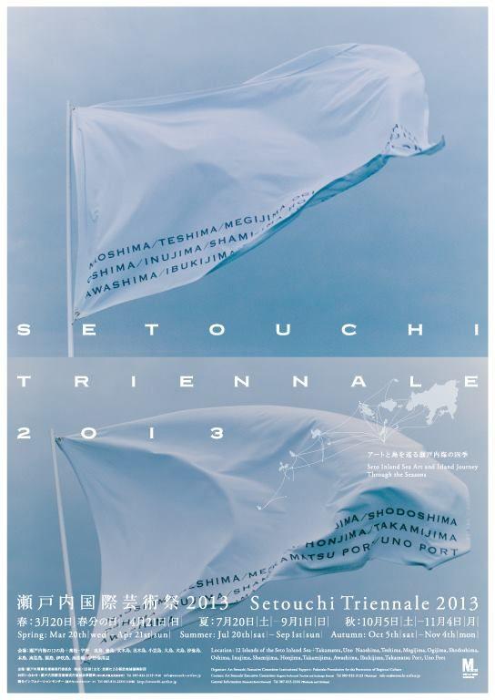 Nippon Design Center  3/20(水)に開幕する「瀬戸内国際芸術祭2013」のコミュニケーションディレクターを日本デザインセンターの原研哉が務めます。 制作したポスターは、春・夏・秋の開催に合わせ、瀬戸内のそれぞれの季節の風をビジュアル化したもの。  開幕直前展も渋谷ヒカリエ8Fで3/4(月)まで開催中です。ぜひお立ち寄りください。  瀬戸内国際芸術祭2013 ウェブサイト http://setouchi-artfest.jp/