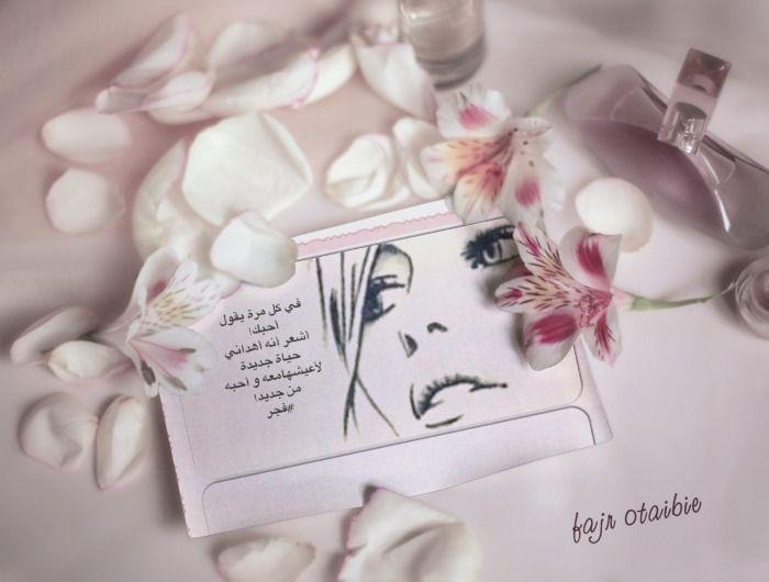 في كل مرة يقول أحبك#فجر | خواطري وحديث قلمي !فجر | Virtual flowers
