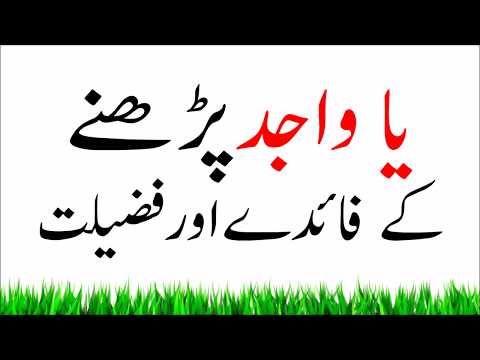 Ya Wajido Parhne Ki Fazilat | Al Wajidu | Asma ul Husna یا
