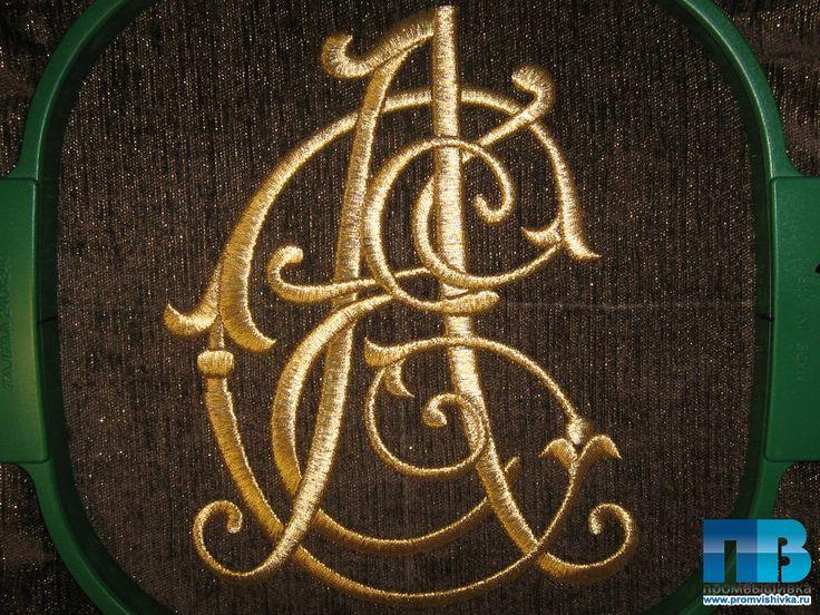 Машинная вышивка инициалов  #embroidery #gold
