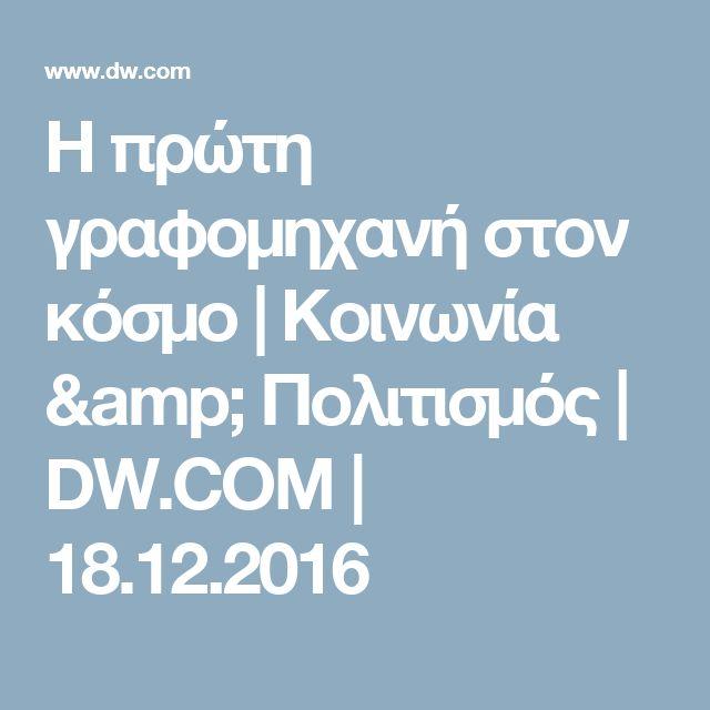 Η πρώτη γραφομηχανή στον κόσμο | Κοινωνία & Πολιτισμός | DW.COM | 18.12.2016
