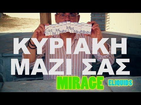Vlog style Review 001 - Μια Κυριακή μαζί σας - MIRAGE e liquids white label - YouTube