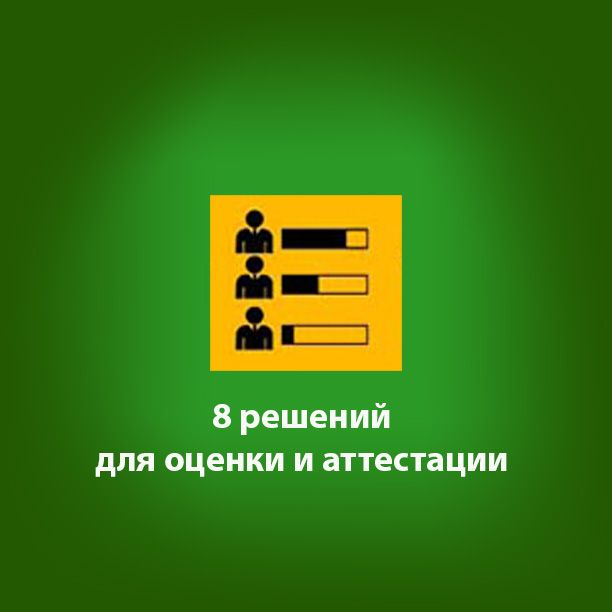 Аттестация и оценка персонала: ассессмент, оценка компетенций, оценочные интервью, квалификационные категории и разряды. http://hr-praktika.ru/po-napravleniyam/attestatsiya-i-otsenka-personala/