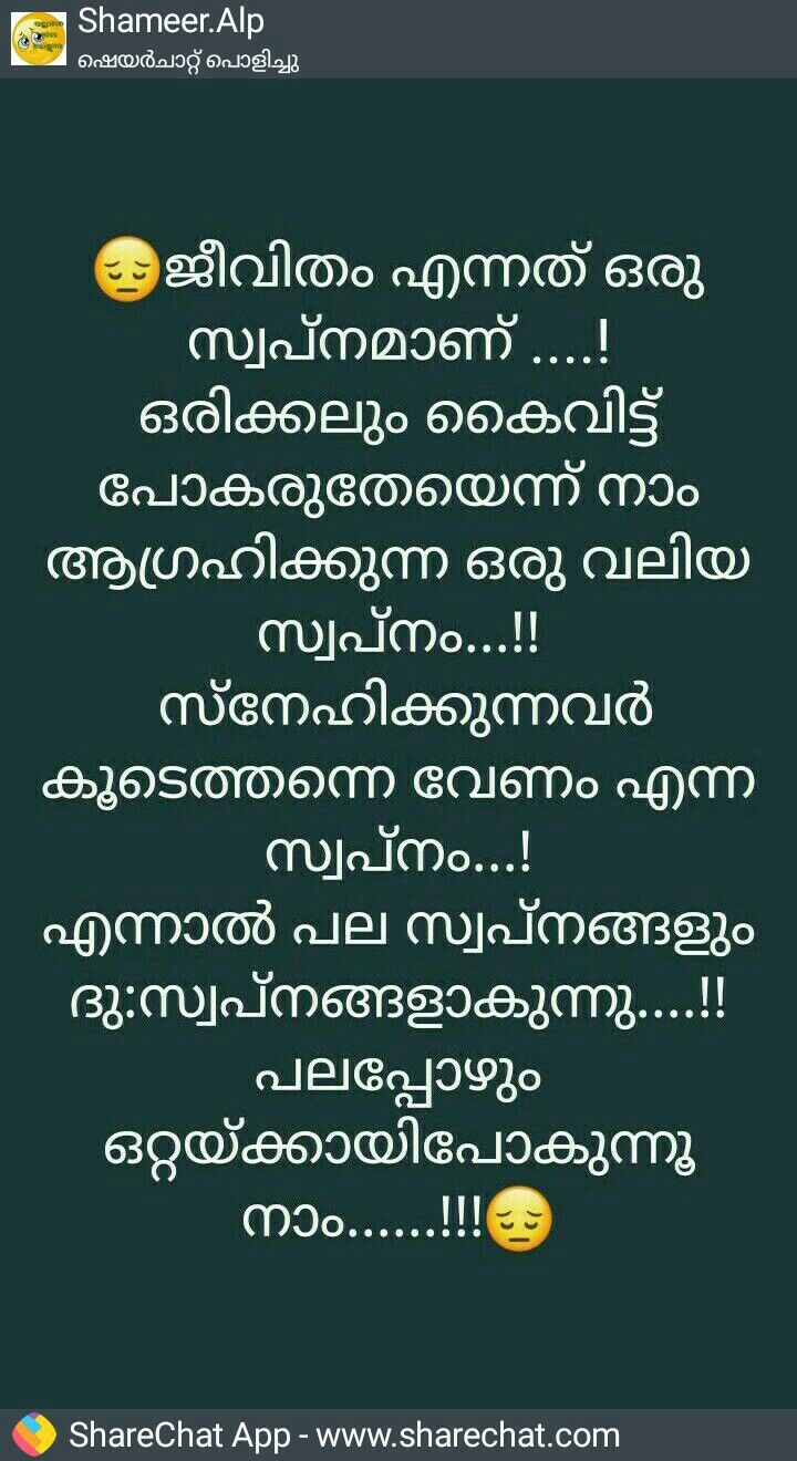 Pin By Sunarj Sunarj On Friendship Life Quotes Malayalam Quotes Quotes