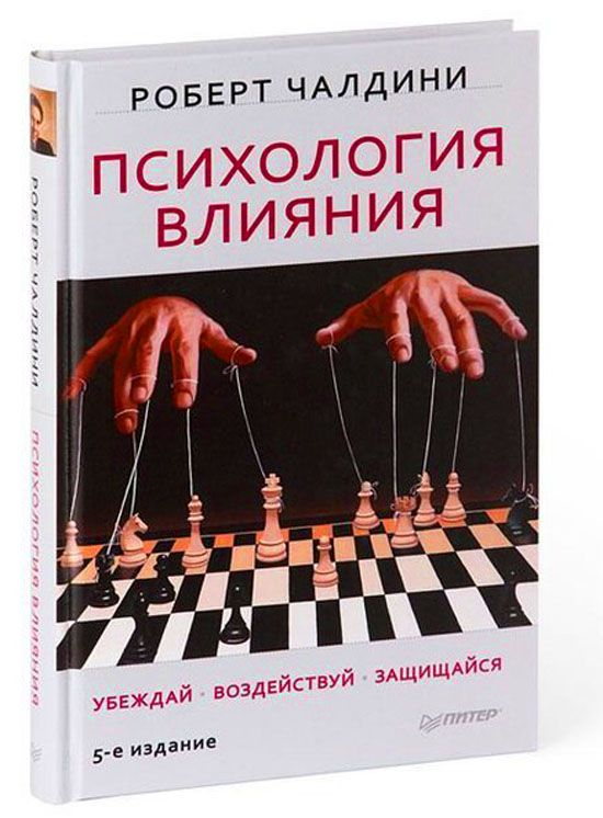 психология влияния роберт чалдини: 18 тыс изображений найдено в Яндекс.Картинках