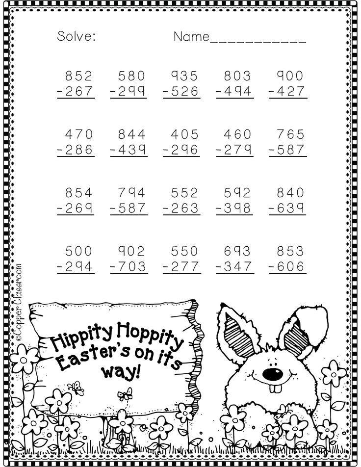Free Easter subtraction worksheet!