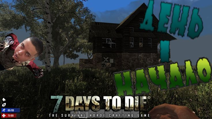 7 Days to die #1: Начало выживания