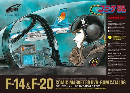 コミックマーケット88DVD-ROMカタログ 表紙:新谷かおる(サークル:八十八夜)