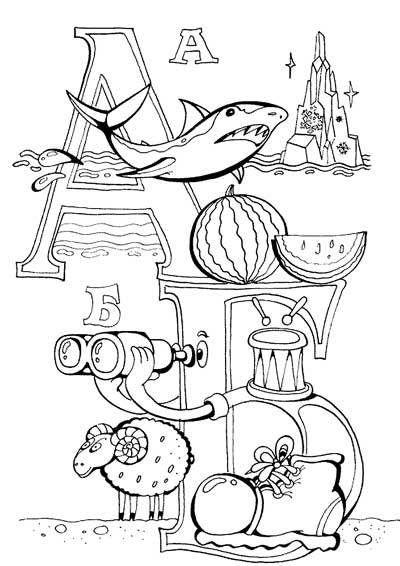 Раскраски с буквами русского алфавита | Раскраски, Азбука ...