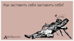 Аткрытка №362765: Как заставить себя заставить себя? - atkritka.com