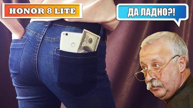 Обзор HONOR 8 LITE – купил на Алиэкспресс на 100$ дешевле, чем РСТ. Есть...