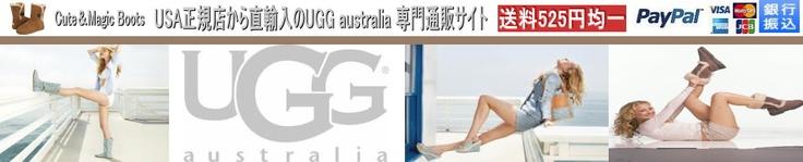 激安uggムートンブーツ正規品専門販売店舗|種類のugg格安セール通販アウトレット: http://www.ecugg.jp/