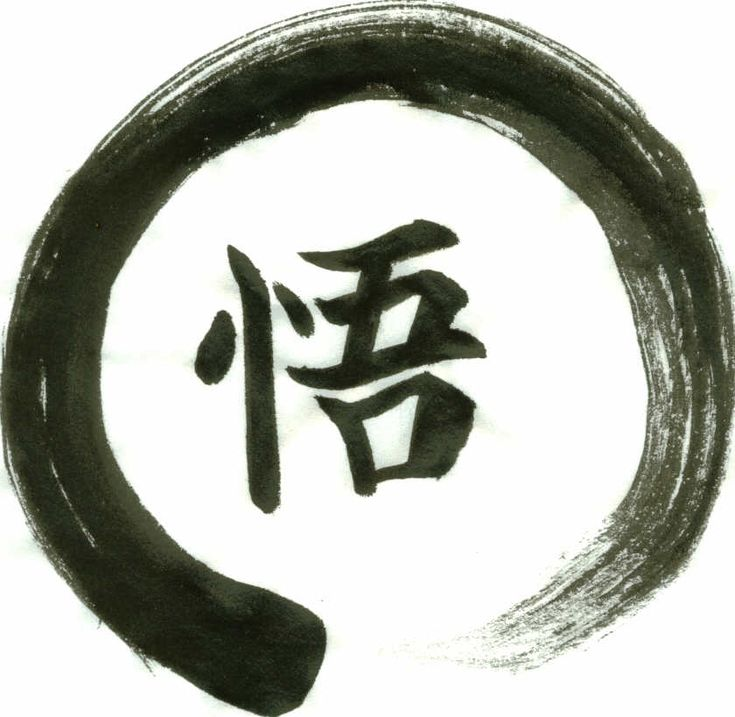 DSZ Roshi: Enlightenment is Not What You Think