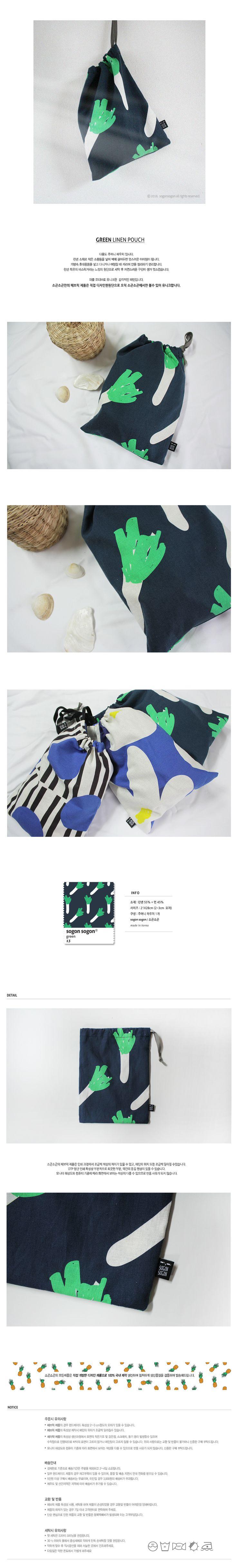 텐바이텐 10X10 : green linen pouch
