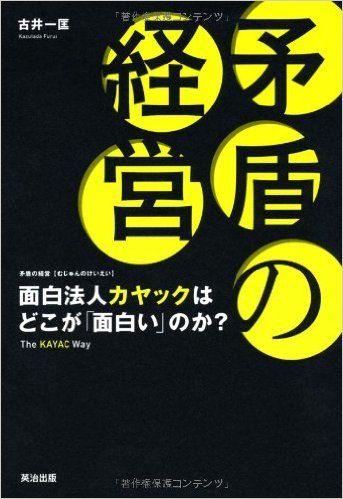 矛盾の経営―面白法人カヤックはどこが「面白い」のか? | 古井一匡 | 本 | Amazon.co.jp