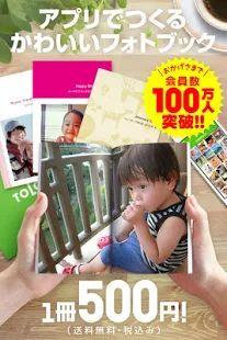500円フォトブックアプリTOLOT−プリ画像や写真プリント - screenshot thumbnail
