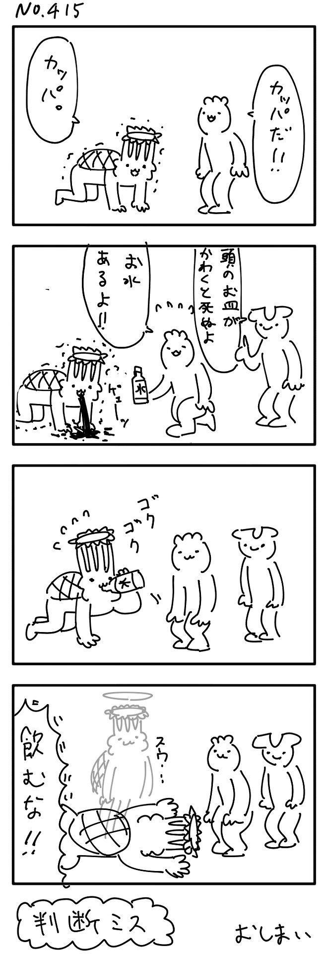 面白い四コマ漫画の画像ください