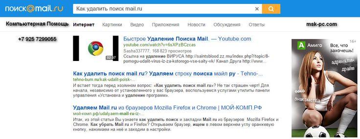 Как удалить поиск mail.ruКак удалить поиск mail.ru?Как удалить стартовую (или домашнюю) страницу mail.ru из браузера на компьютере? Этим вопросом задаются миллионы пользователей сети интернет и,...
