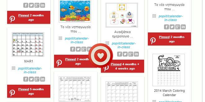 Ημερολόγια στην τάξη. Εβδομαδιαία και μηνιαία - Popi-it.gr