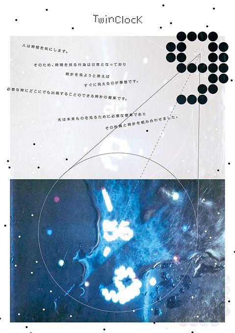 Japanese Poster: Twin Clock. Yumi Katori. 2014