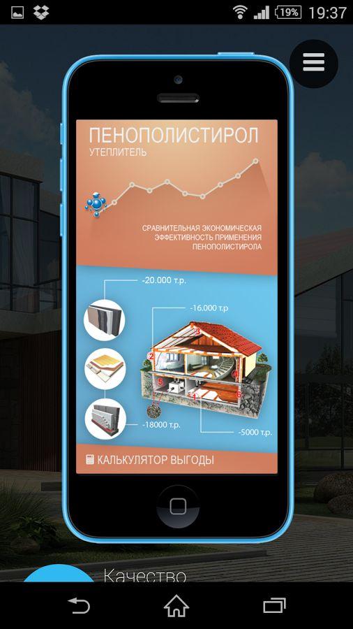 Мобильное приложение компании ООО «ПОСТР» » Vrezerve