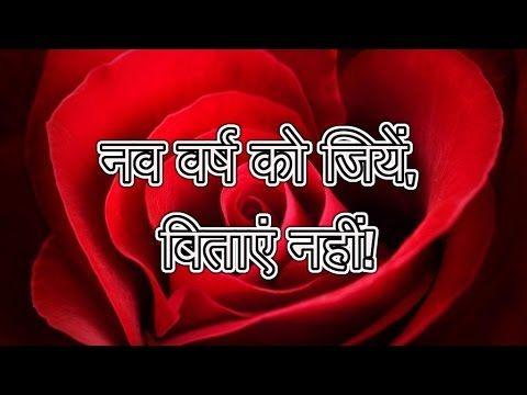 नव वर्ष को जियें, बिताएं नहीं! Nav Varsh Ko Jiyein, Bitayein Nahi!