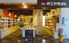 京都や大阪で人気の伊三郎製ぱんがベイサイドプレイスにあるって知ってましたか 伊三郎製ぱんといえば質の高いパンをリーズナブルな価格で買えることで人気ですよね お店の中に入ると沢山パンが並んでいて迷うほどですね 天気がいい日は外で海を眺めながら食べるのがおすすめ(_)v  #福岡市 #パン #伊三郎製ぱん #ベイサイドプレイス #グルメ tags[福岡県]