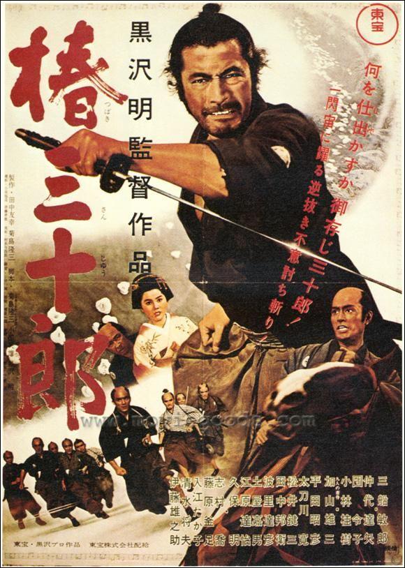 Sanjuro / Tsubaki Sanjûrô (1962) - Akira Kurosawa