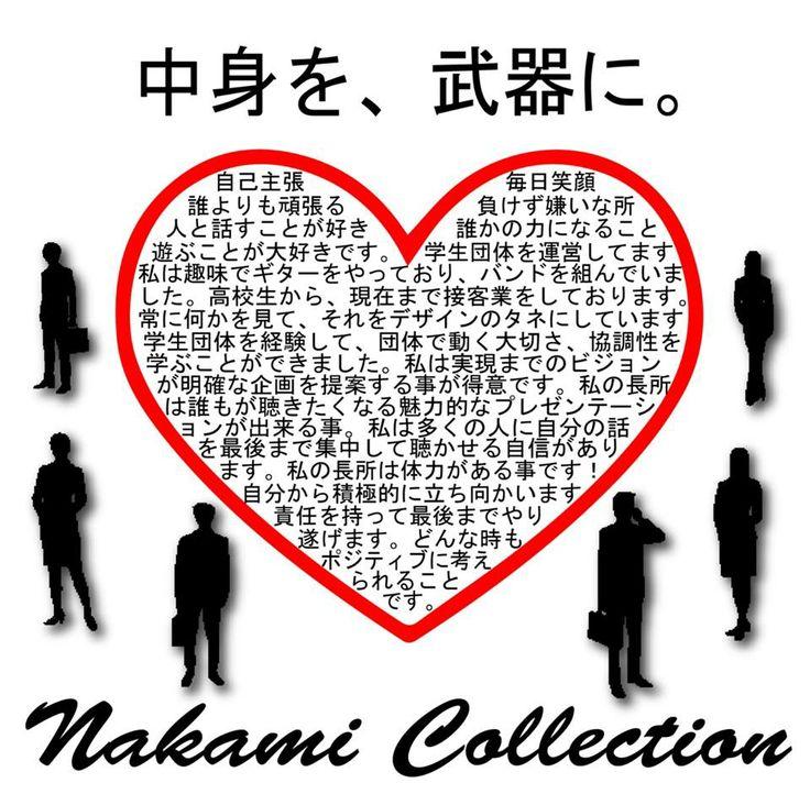 nakami collection