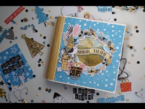 Как сделать зимний мини альбом - Скрапбукинг мастер-класс / Aida Handmade - YouTube