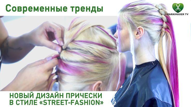 ПРИЧЕСКА в стиле «street-fashion» парикмахер тв