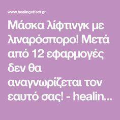 Μάσκα λίφτινγκ με λιναρόσπορο! Μετά από 12 εφαρμογές δεν θα αναγνωρίζεται τον εαυτό σας! - healingeffect.gr