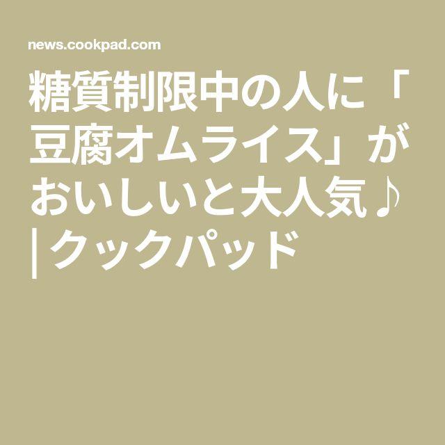 糖質制限中の人に「豆腐オムライス」がおいしいと大人気♪ | クックパッド