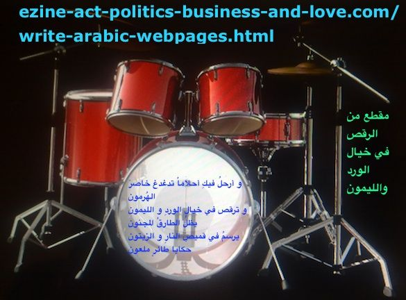Write Arabic WebPages Using Poetry, or Any Verse Easily