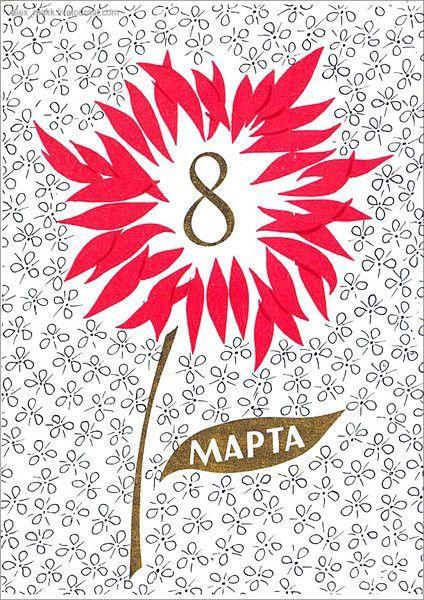 1967-Чернышева-Советский художник. | открытки, поздравления | Постила