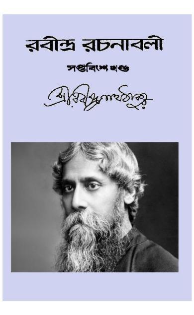 Rabindra Rachanabali Free Pdf
