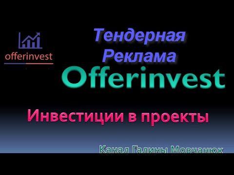 Клуб Offerinvest. Как работает Тендерная Реклама в новом проекте Клуба O...