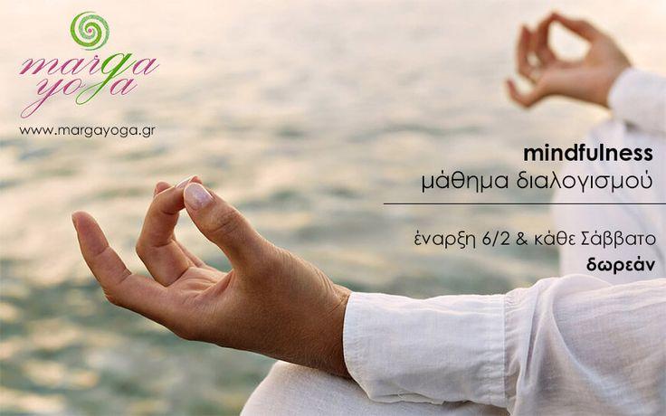 Μαθήματα Διαλογισμού – Marga Yoga Θεσσαλονίκη