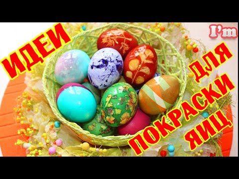 Как покрасить яйца на Пасху. Лайфхак как покрасить яйца. Как красиво и оригинально покрасить яйца. - YouTube