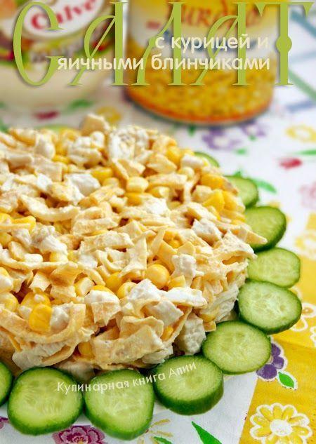 Кулинарная книга Алии: 621. Салат с курицей и яичными блинчиками