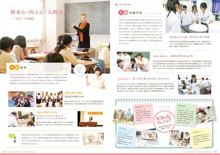 表情が伝わる学校案内パンフレット/小野学園女子中学・高等学校