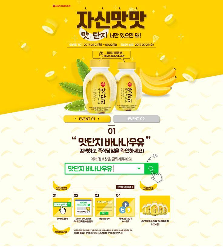 서울우유협동조합 맛단지 자신맛맛 프로모션 이벤트 바나나 우유