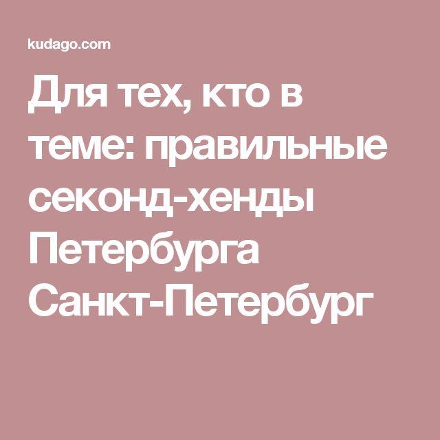 Для тех, кто в теме: правильные секонд-хенды Петербурга Санкт-Петербург