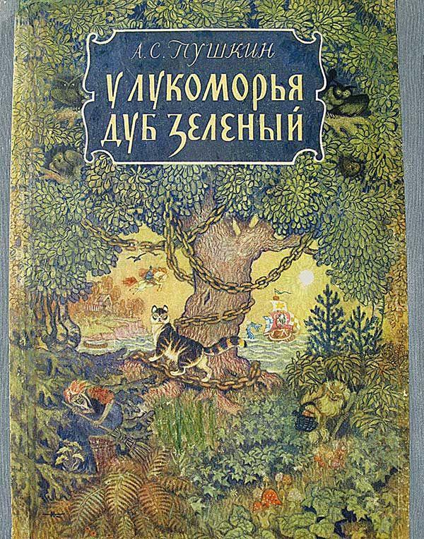 Пушкин А. У Лукоморья дуб зелёный. Илл.— Н. Кочергин. — 1955 г.