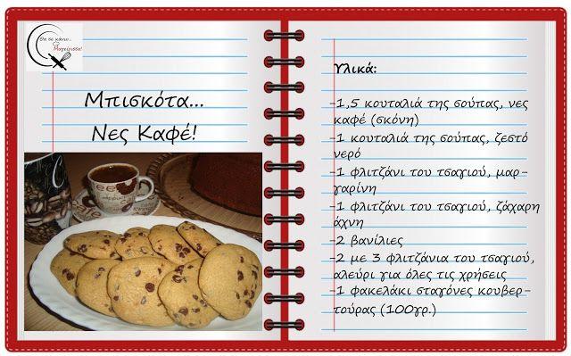Θα σε κάνω Μαγείρισσα!: Μπισκότα...Νες Καφέ!