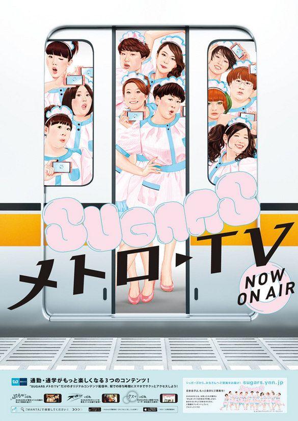 サイトウユウスケ : Sugars×メトロTV B1ポスター
